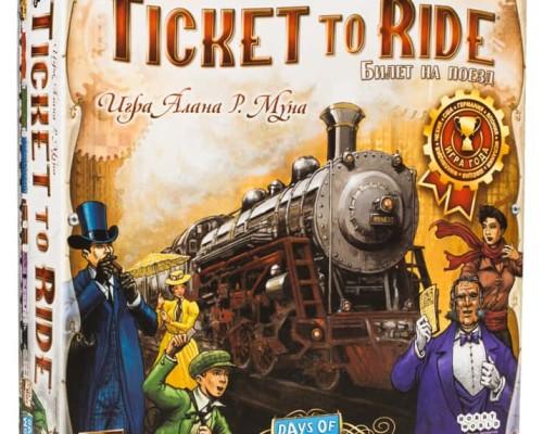 Ticket to ride (Билет на поезд)