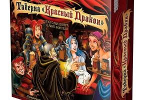 Настольная игра Таверна «Красный Дракон» (The Red Dragon Inn)