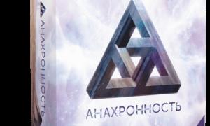 Локализация настольной игры Анахронность (Anachrony) от CrowdGames