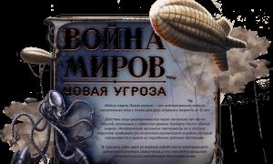 Настольная игра «Война Миров: Новая угроза» от Лавки игр