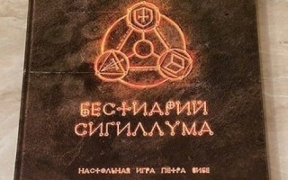 Бестиарий Сигиллума
