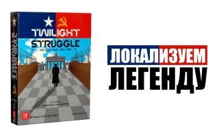 Локализация легенды Twilight Struggle (Сумеречная война)