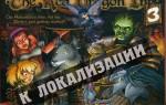 Локализация настольной игры Таверна «Красный Дракон» 3 уже скоро