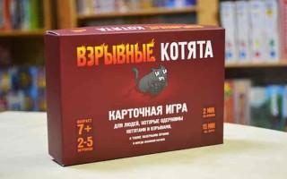 Настольная игра «Взрывные котята» (Exploding Kittens)