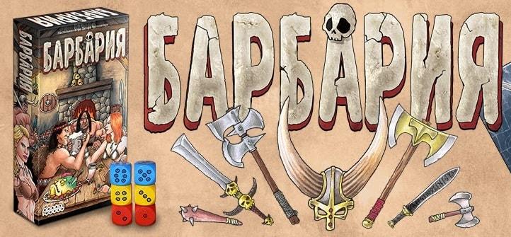 Barbariya