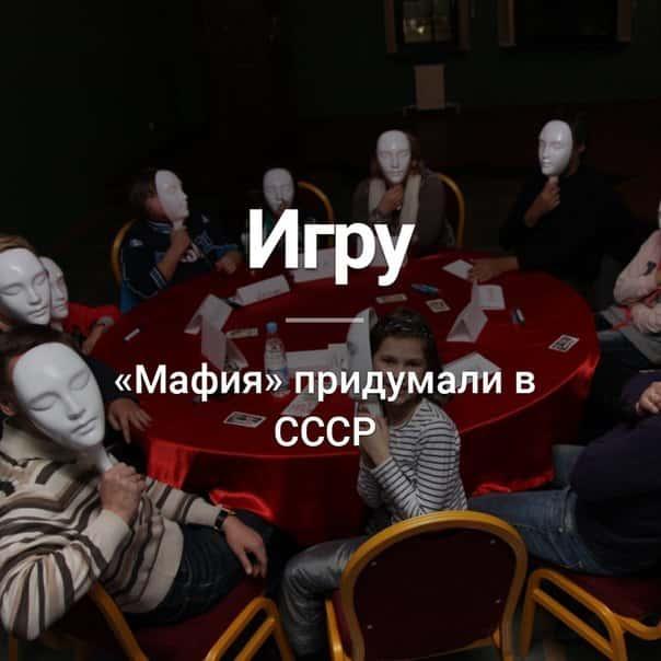 Мафия придумана в СССР