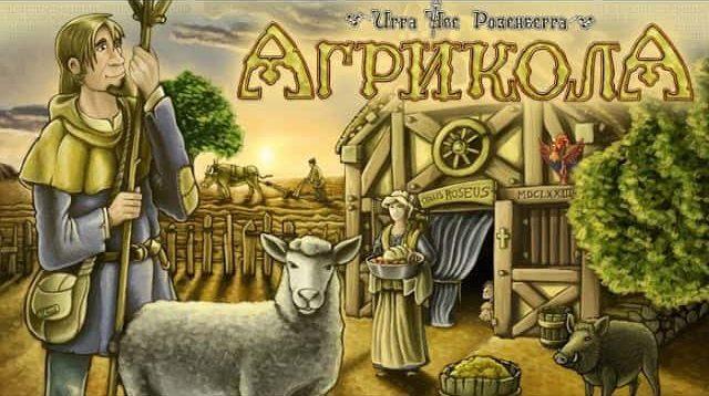 Агрикола