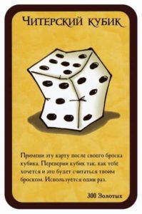 читерский кубик