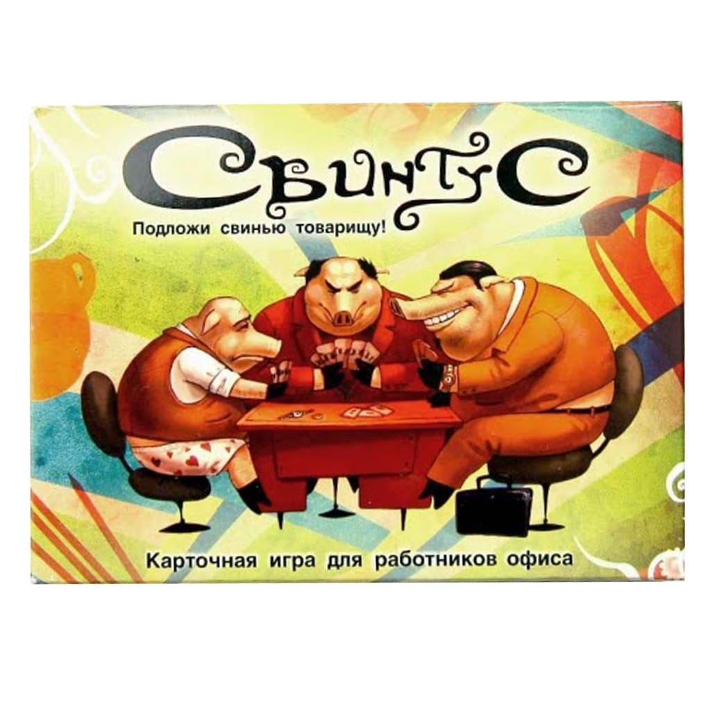 играть свинтус карты